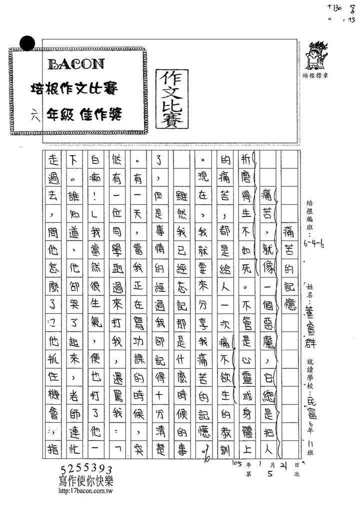 104W6305董睿群 (1)