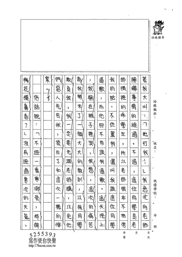104W6305董睿群 (2)