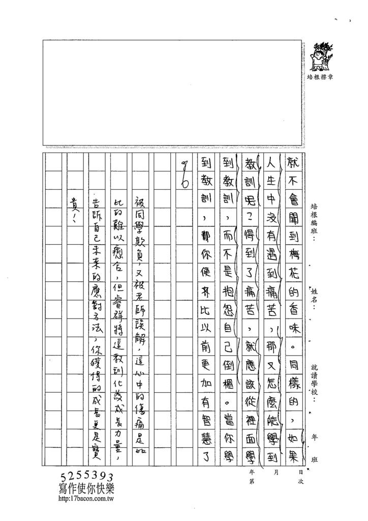 104W6305董睿群 (3)