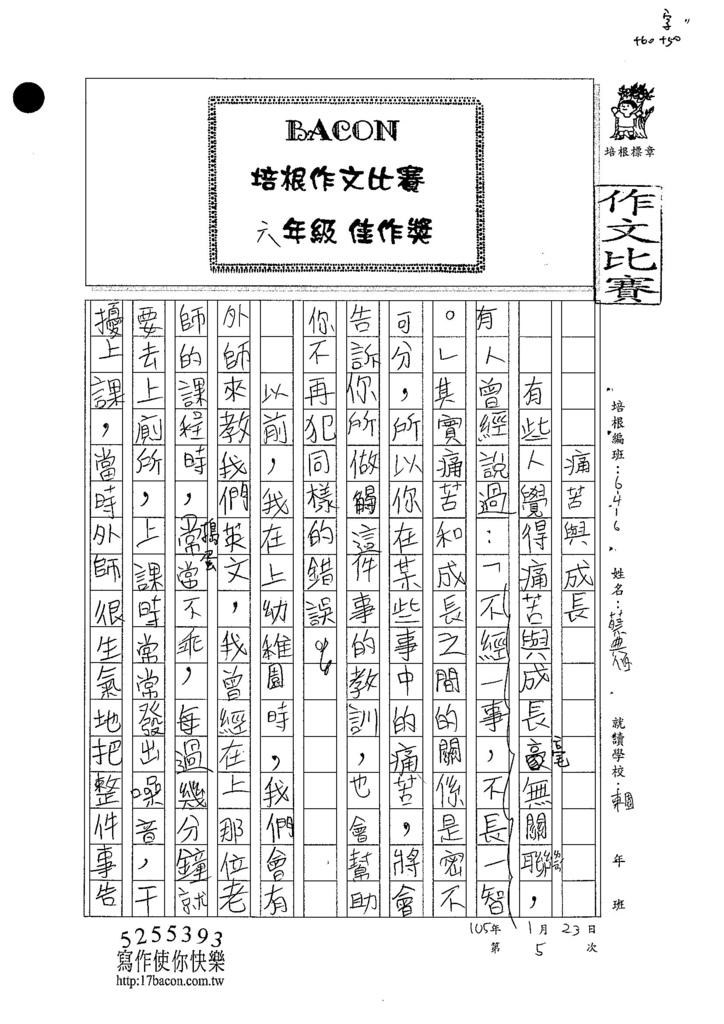 104W6305蔡典伯 (1)