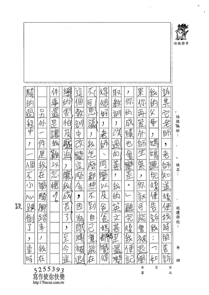 104W6305蔡典伯 (2)
