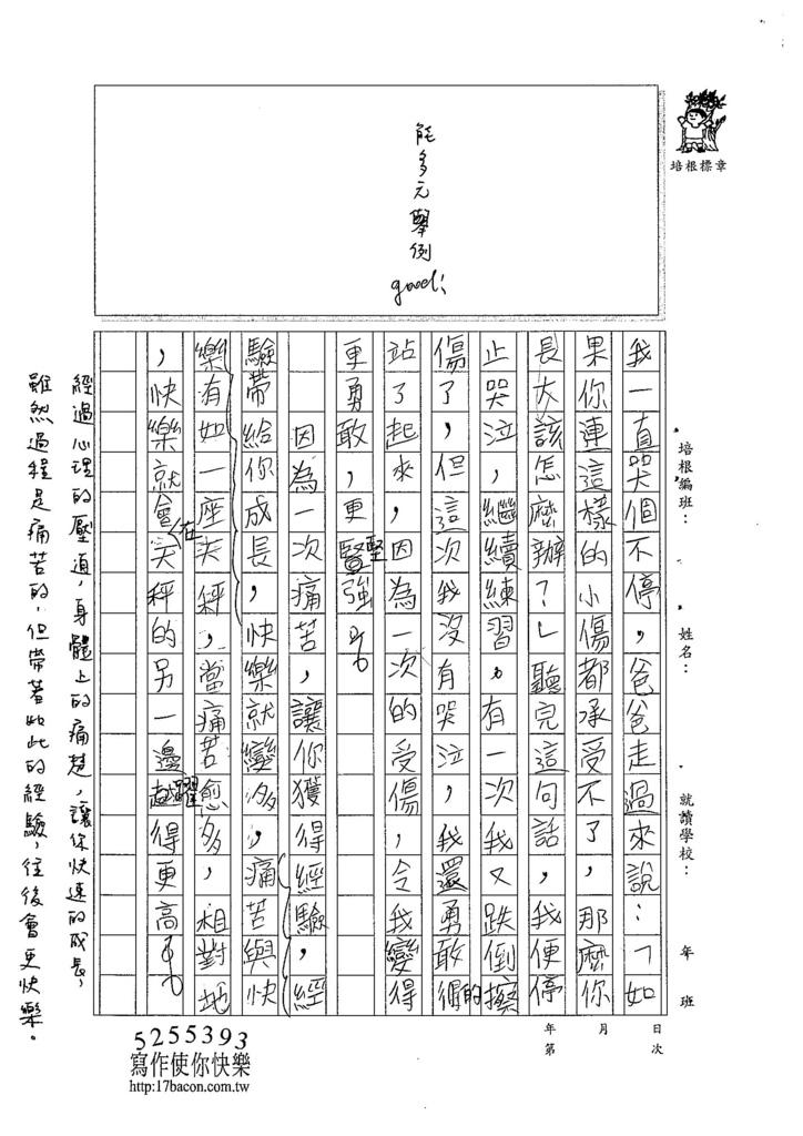 104W6305蔡典伯 (3)