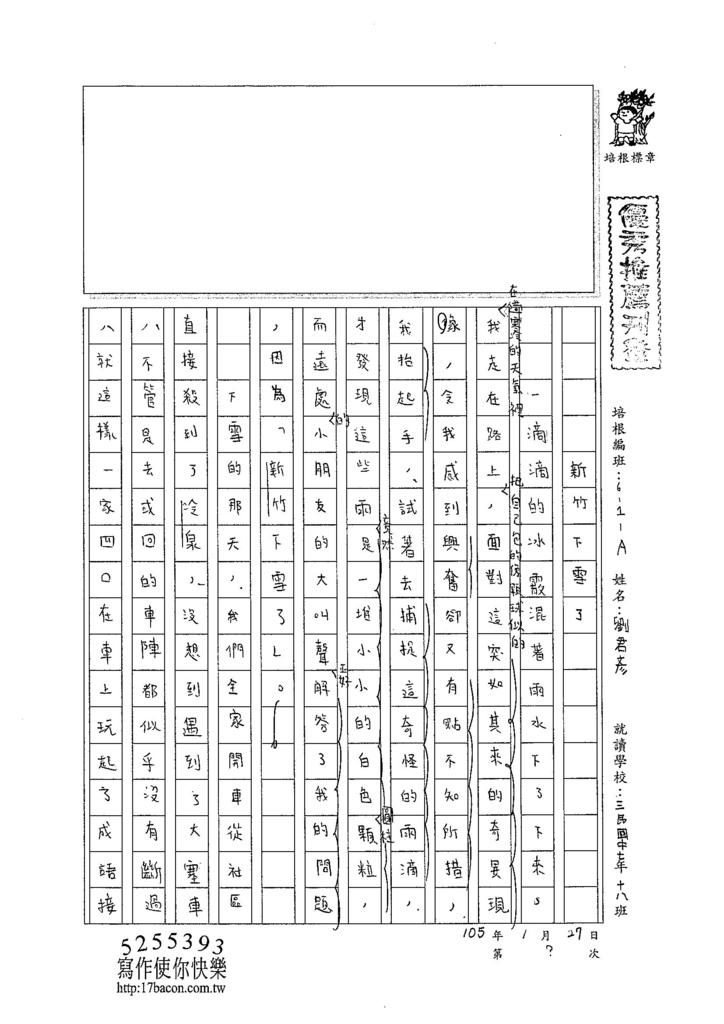 104WA310劉君彥 (1)