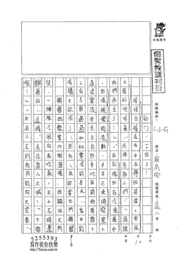 104WG310梁育瑄 (1)