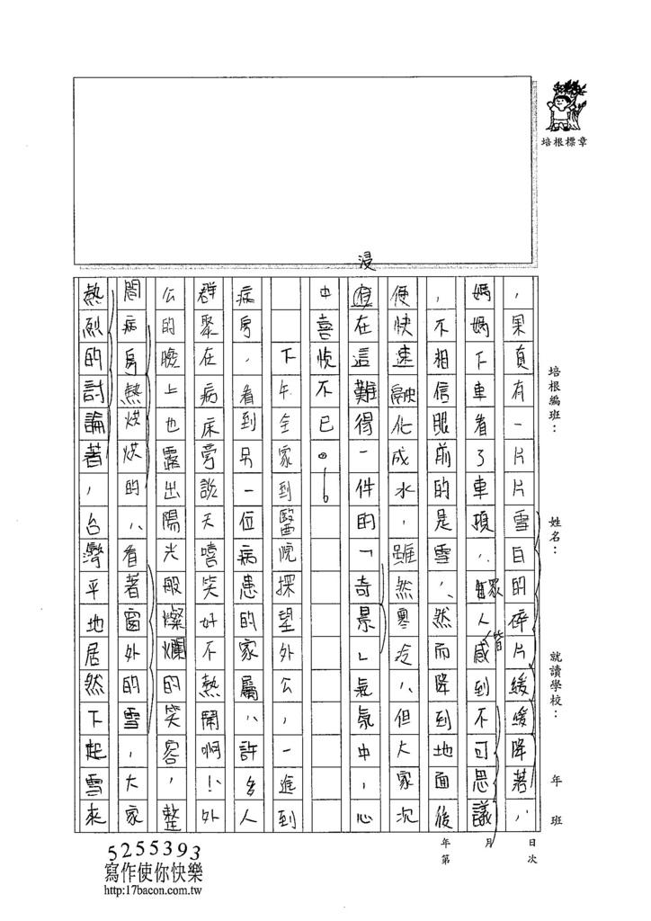 104WG310梁育瑄 (2)