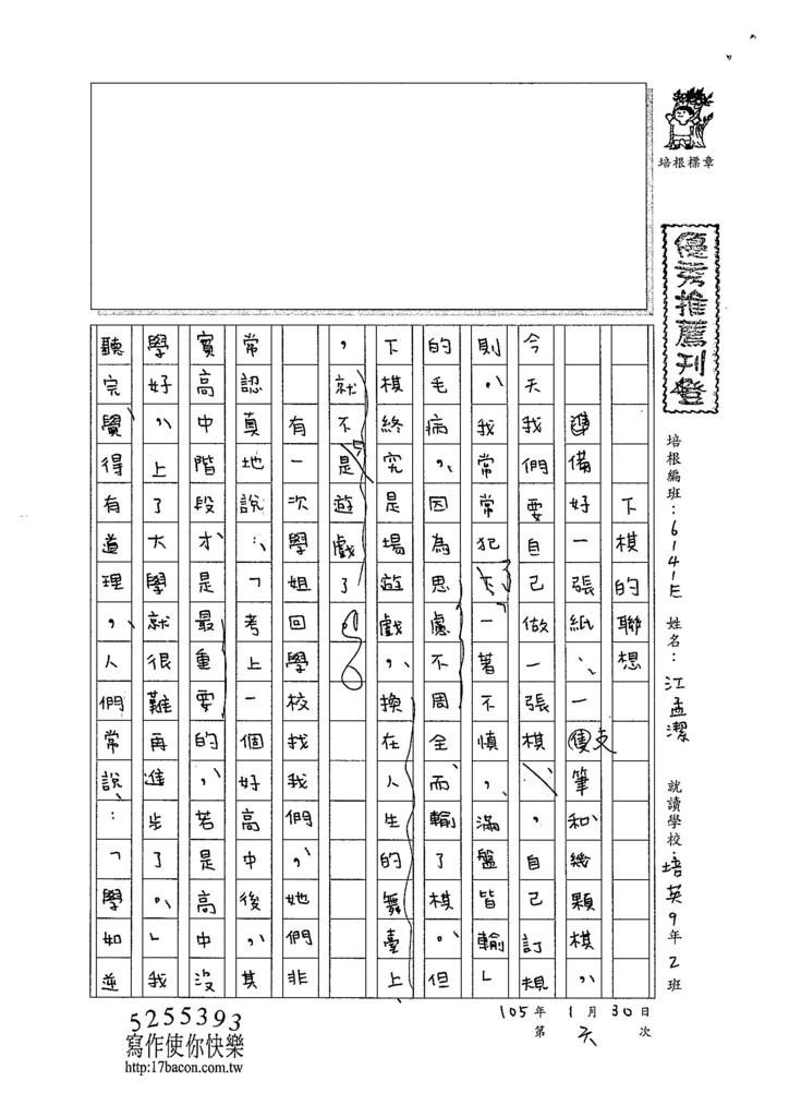 104WE306江孟潔 (1)