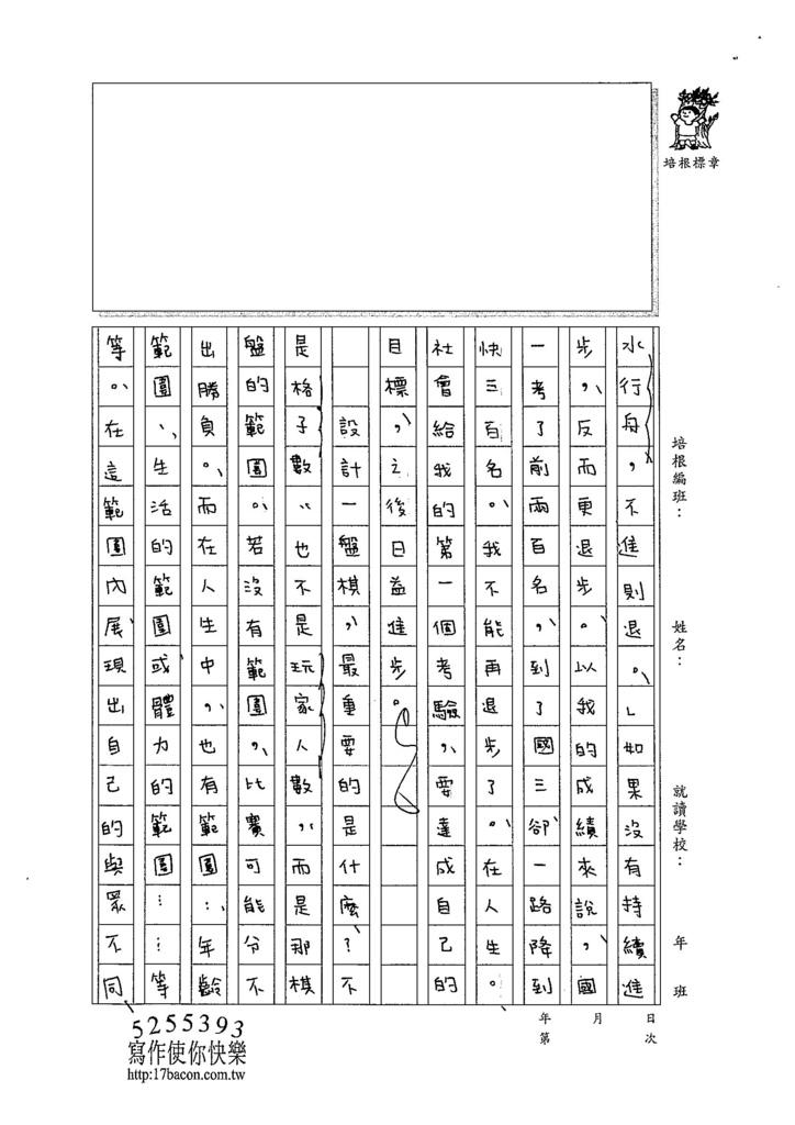 104WE306江孟潔 (2)
