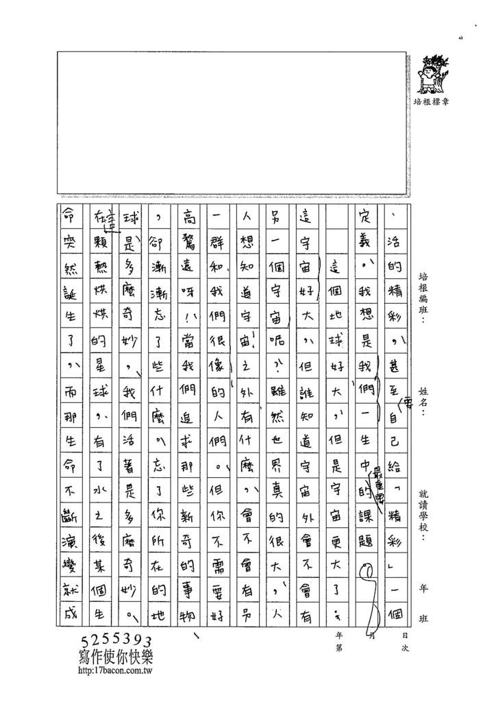 104WE306江孟潔 (3)