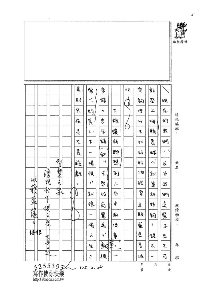 104WE306江孟潔 (4)