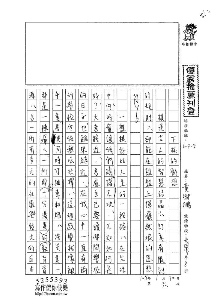 104WE306黃御鵬 (1)