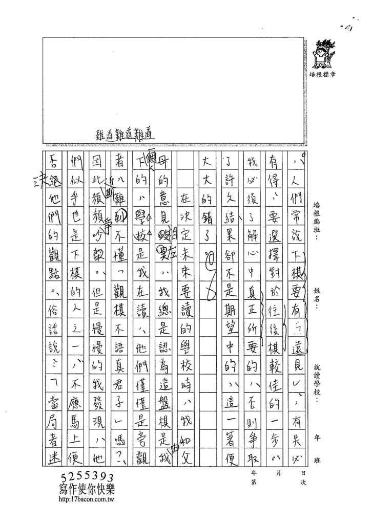 104WE306黃御鵬 (2)