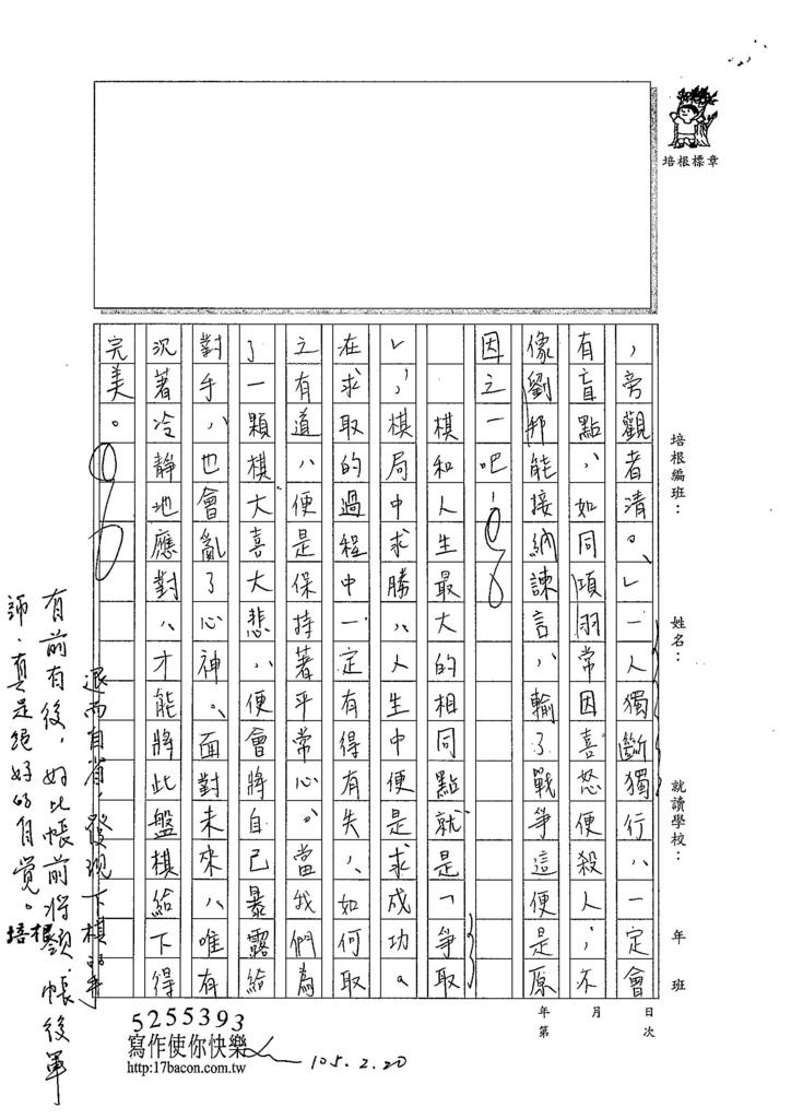 104WE306黃御鵬 (3)