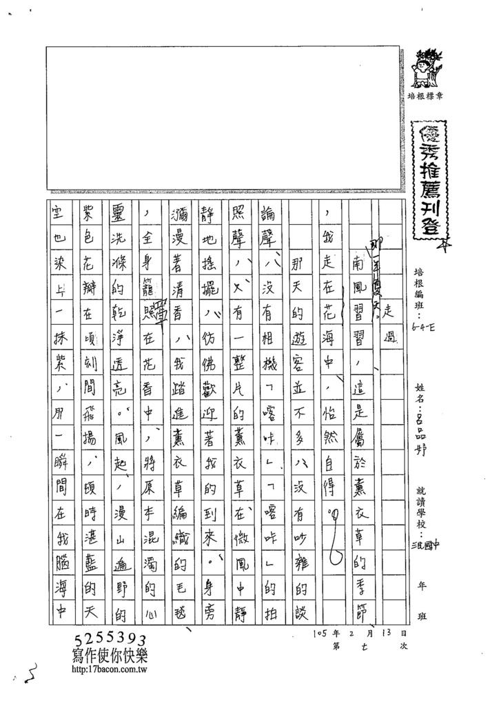 104WE307呂品妤 (1)
