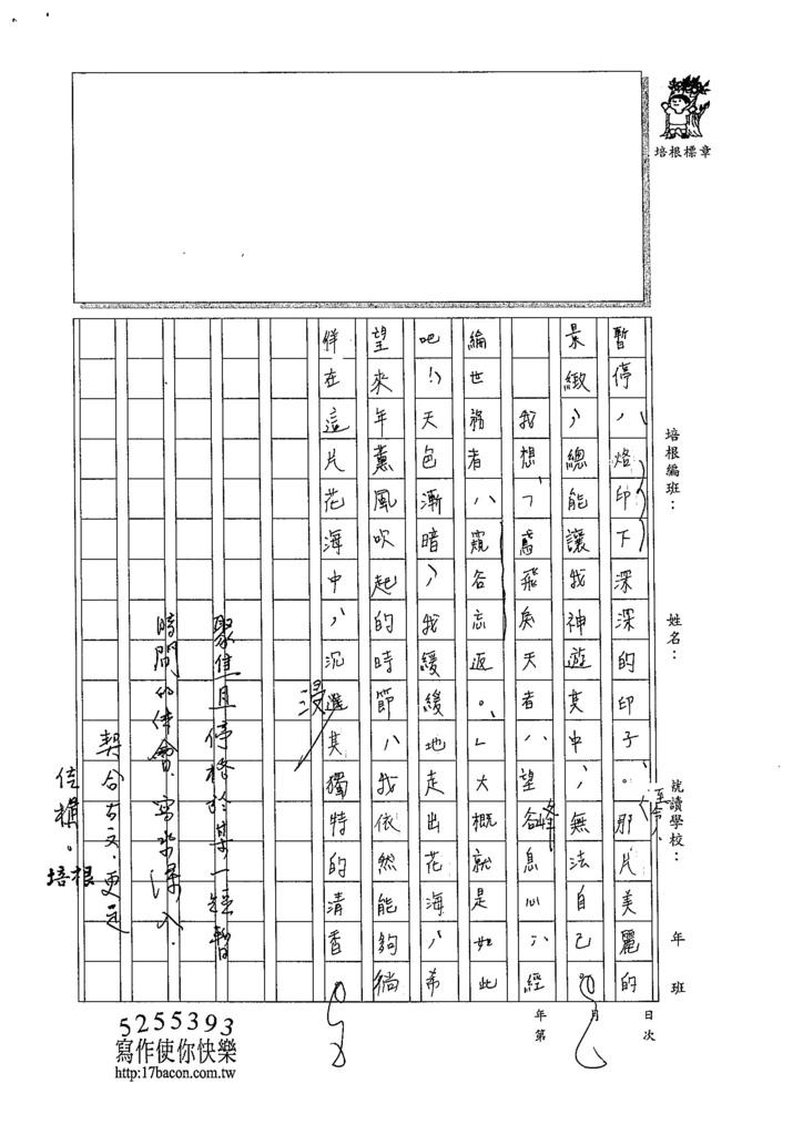 104WE307呂品妤 (2)