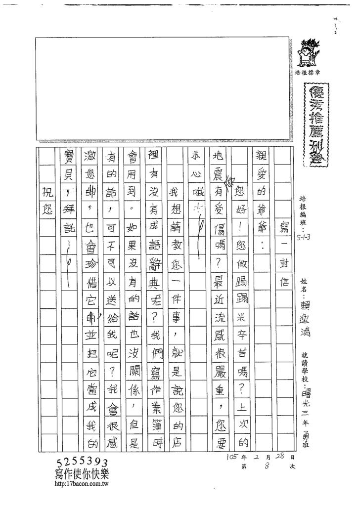 104W3308賴逸鴻 (1)