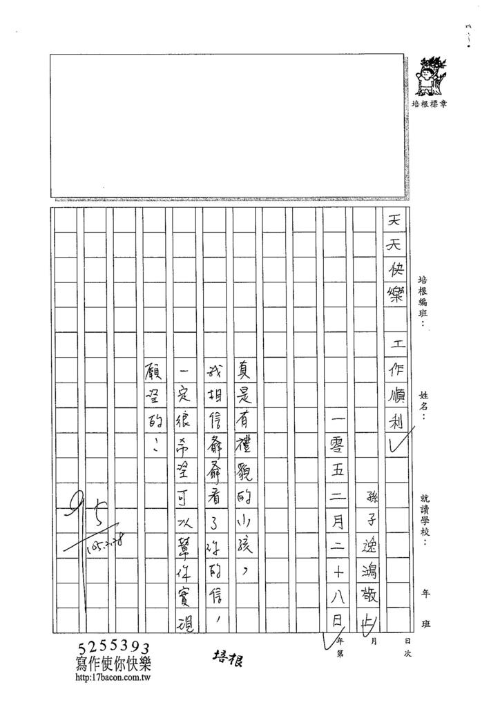 104W3308賴逸鴻 (2)