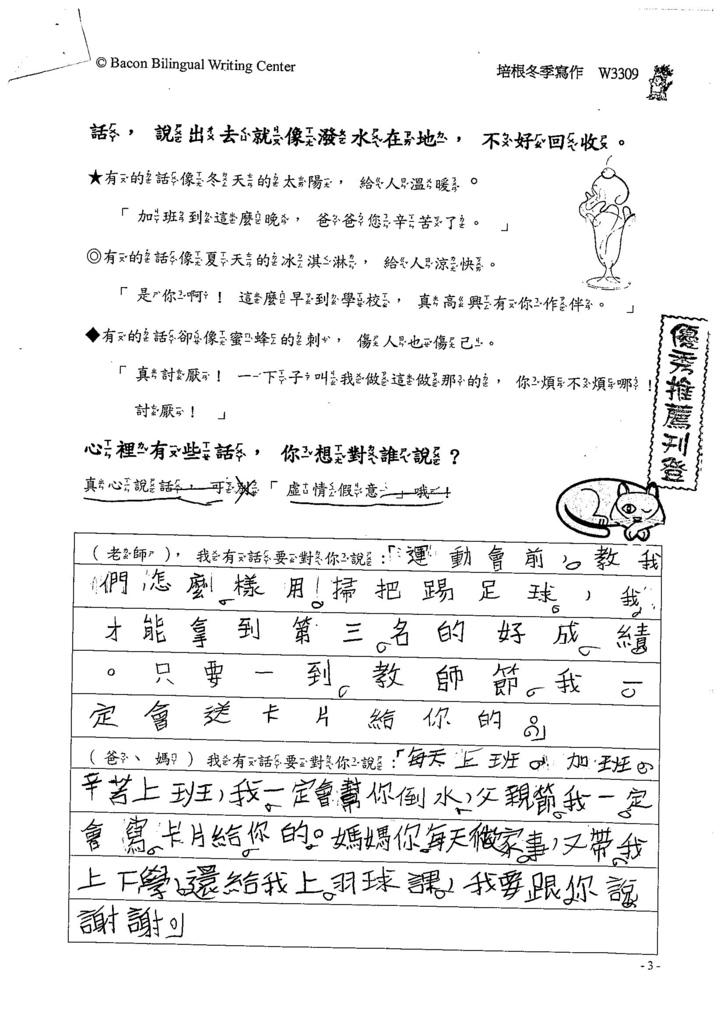 104W3309姜羽芹 (1)