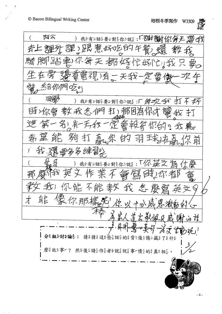104W3309姜羽芹 (2)