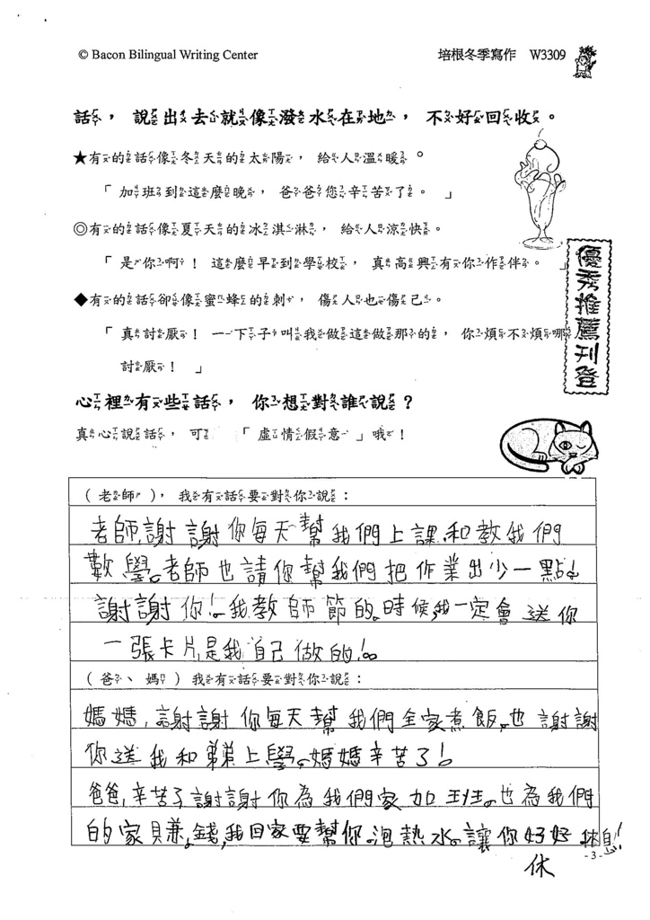 104W3309陳以騰 (1)