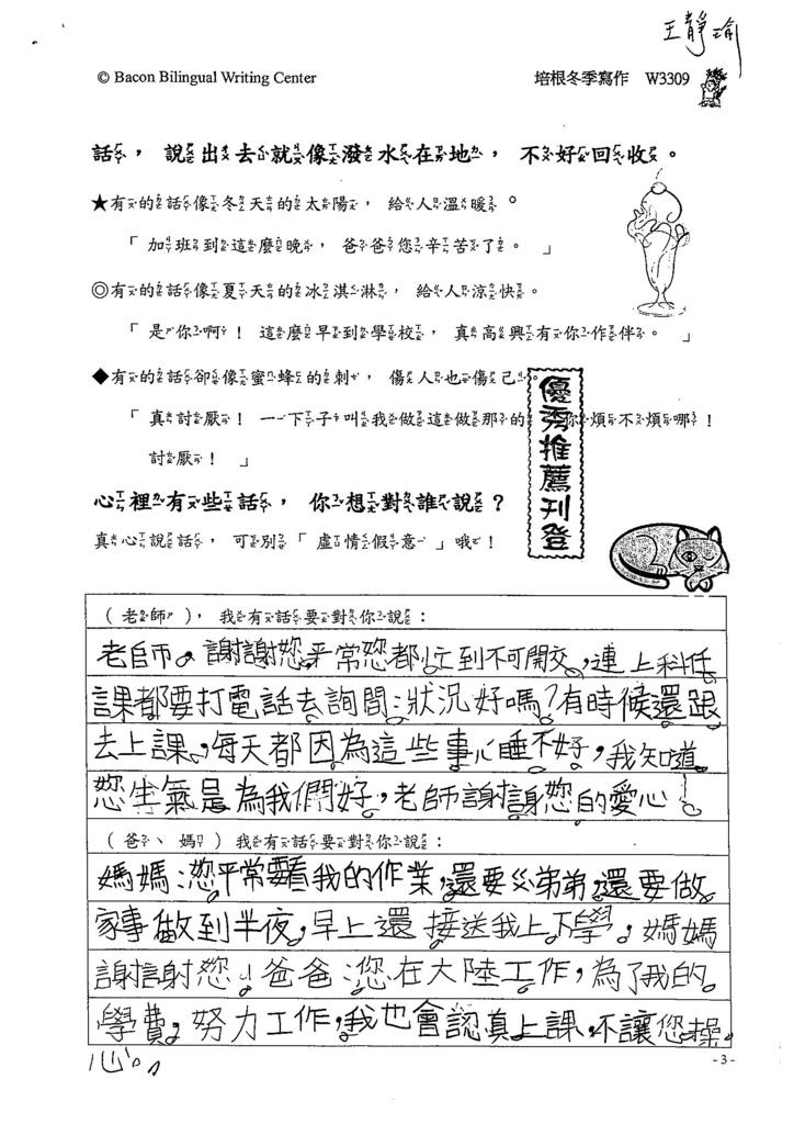 104W3309王靜瑜 (1)