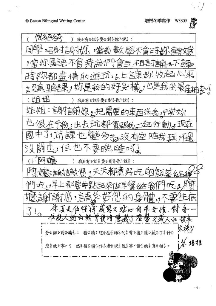 104W3309王靜瑜 (2)