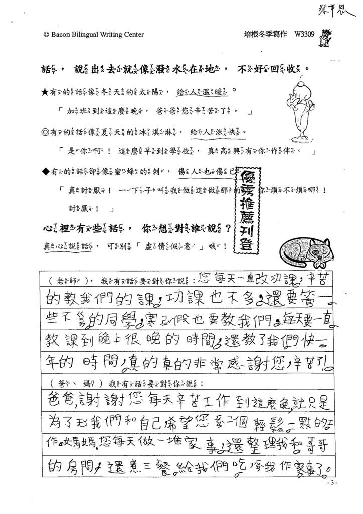 104W3309蔡聿恩 (1)