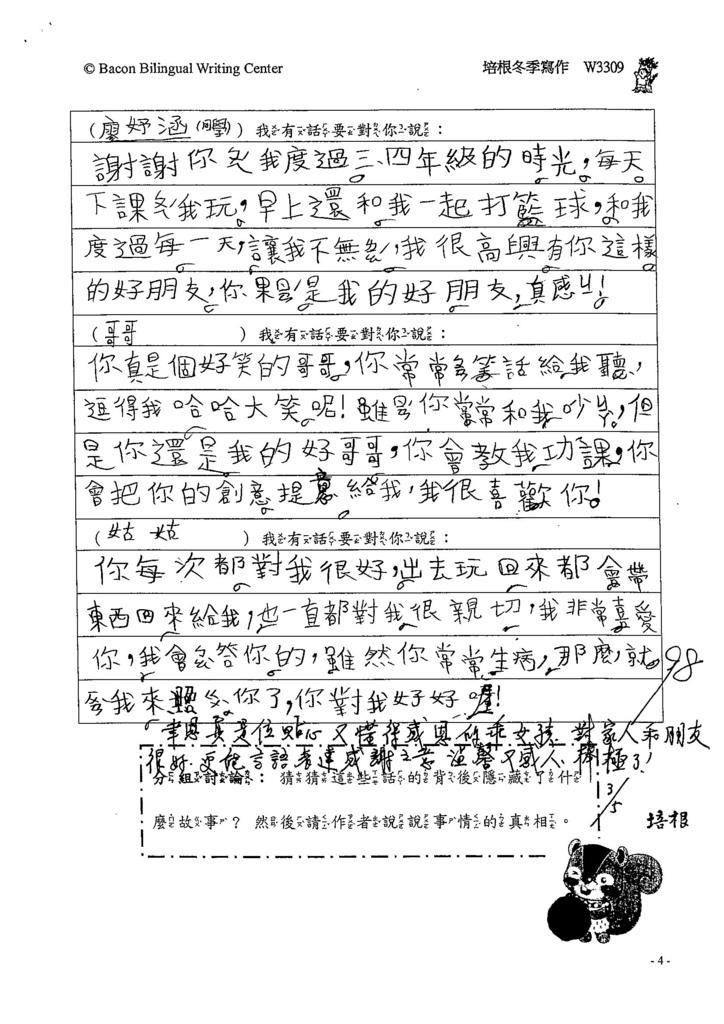 104W3309蔡聿恩 (2)