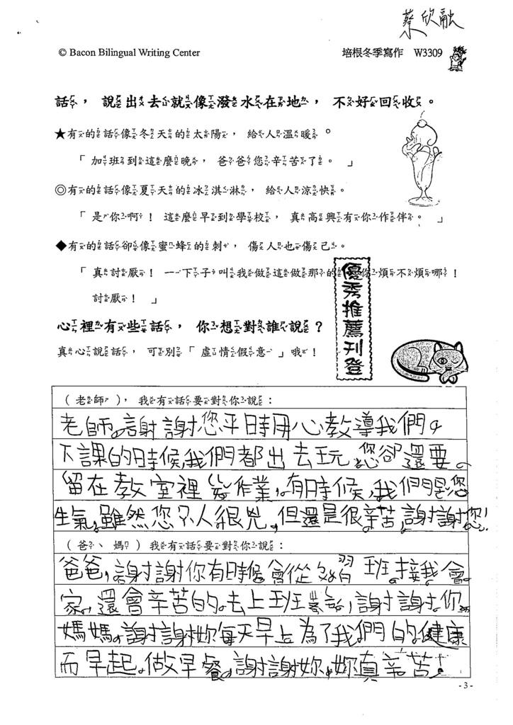 104W3309蔡欣融 (1)