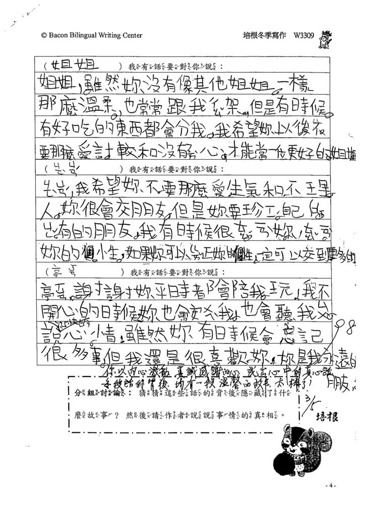 104W3309蔡欣融 (2)