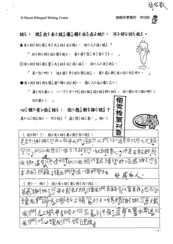 104W3309簡佑叡 (1)