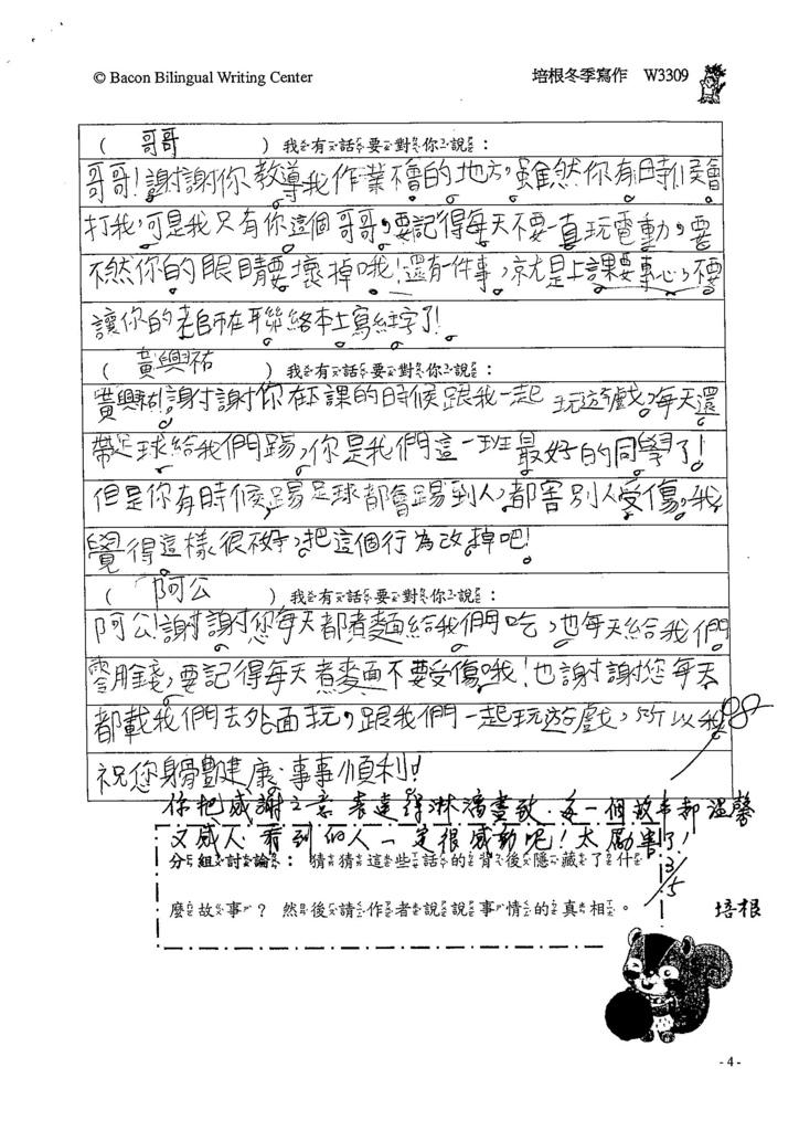 104W3309簡佑叡 (2)