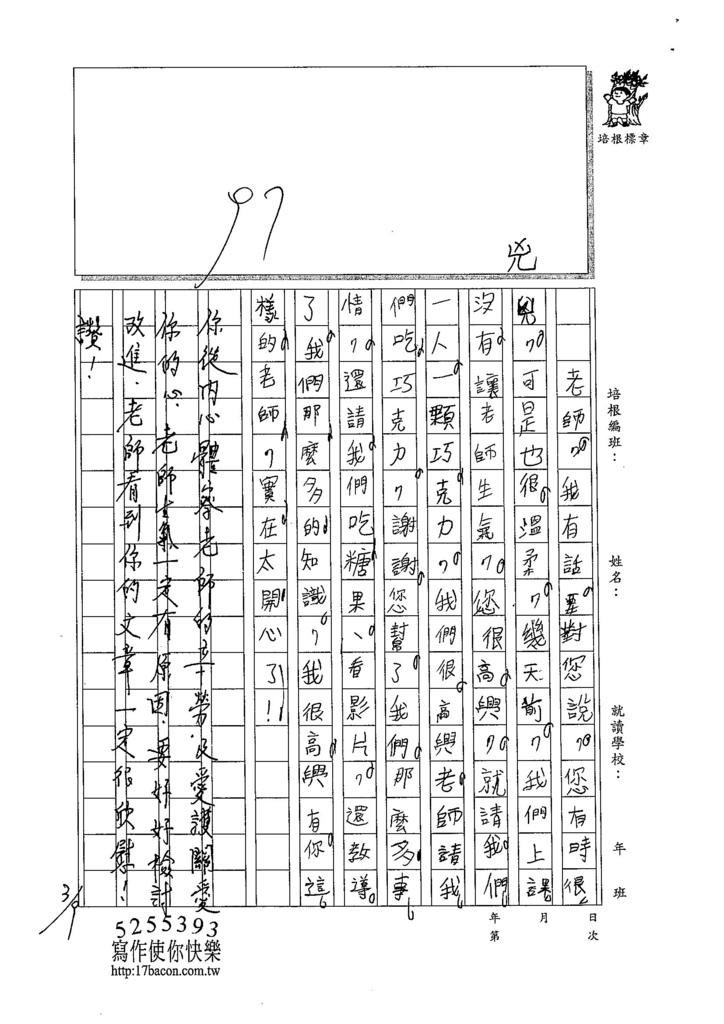 104W3310王定康 (2)