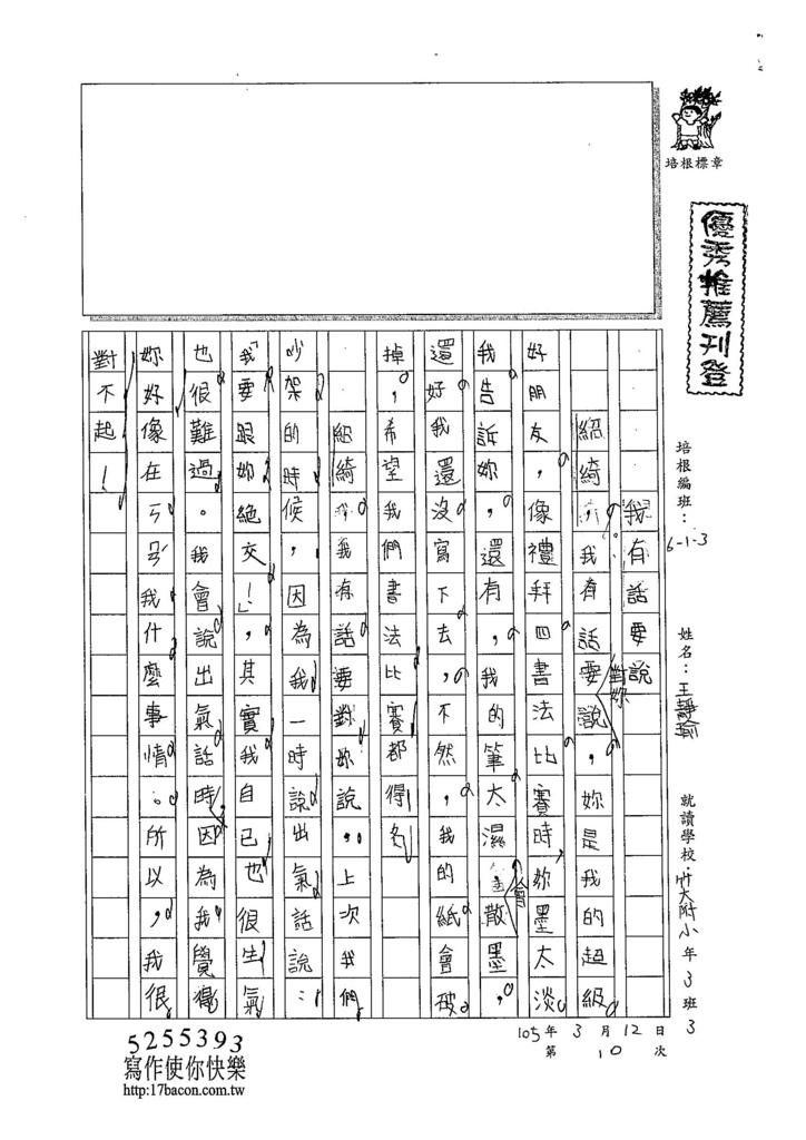 104W3310王靜瑜 (1)