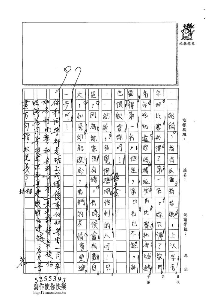 104W3310王靜瑜 (2)
