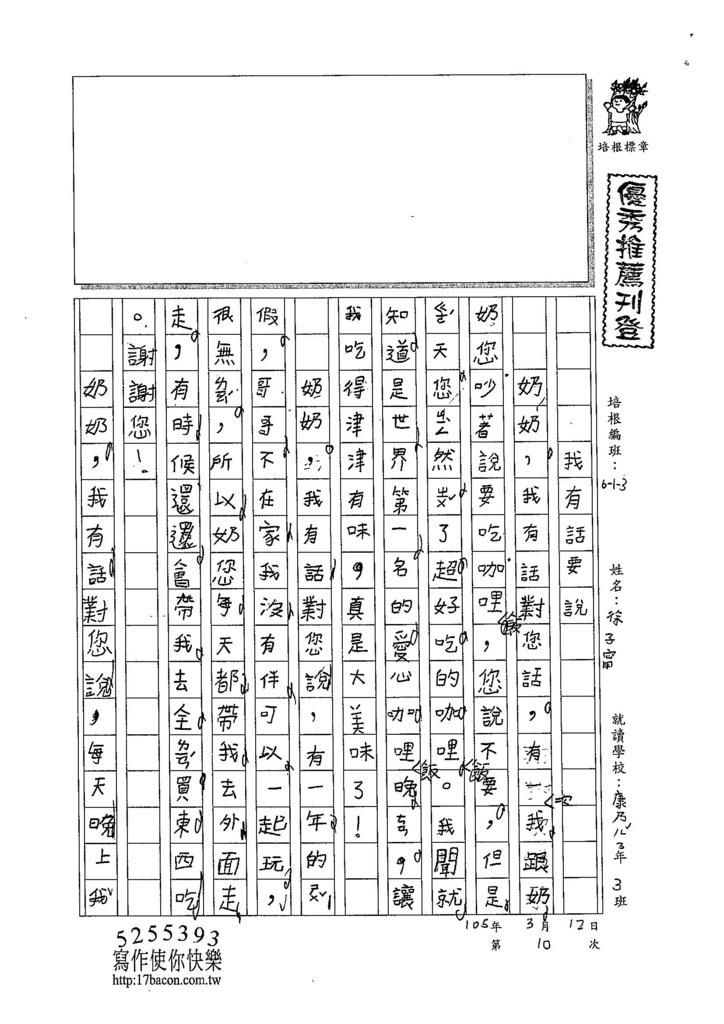 104W3310徐子甯 (1)