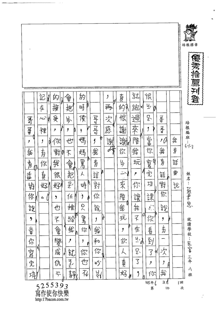 104W3310蔡聿恩 (1)