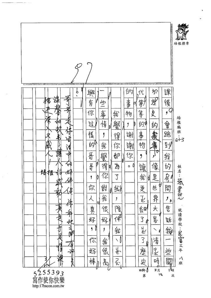 104W3310蔡聿恩 (2)
