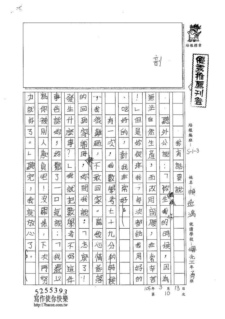 104W3310賴逸鴻 (1)