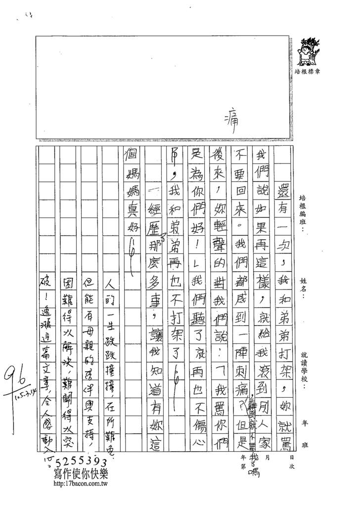 104W3310賴逸鴻 (2)