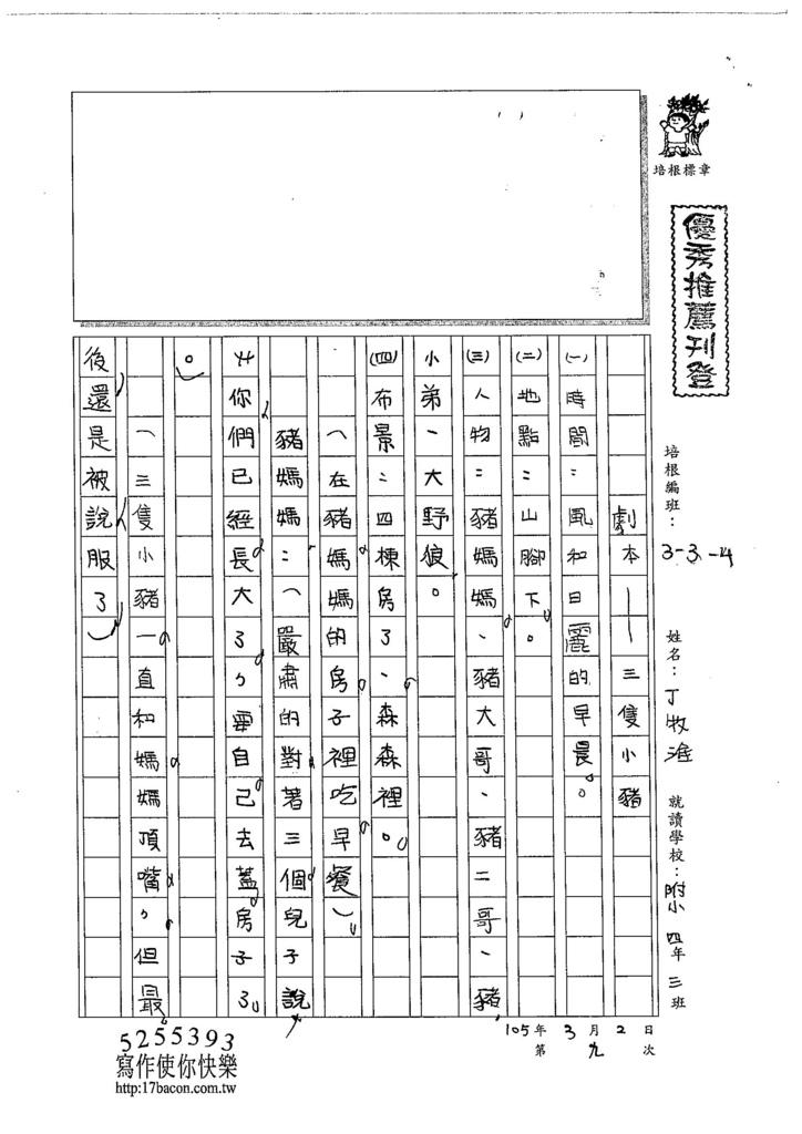 104W4309丁牧淮 (1)