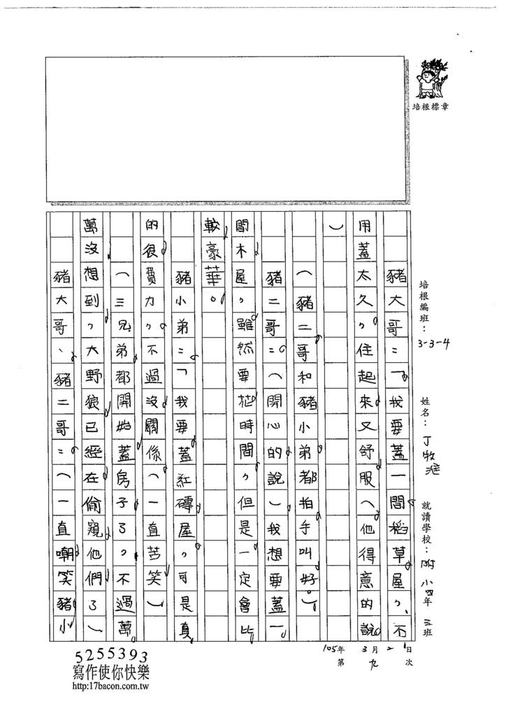104W4309丁牧淮 (2)