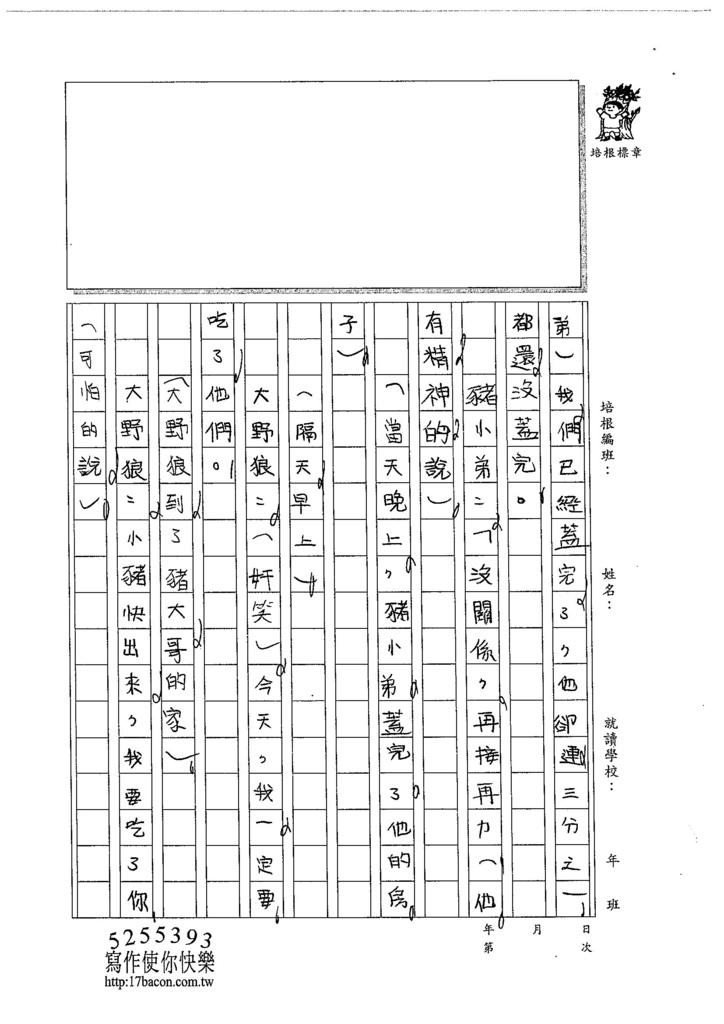 104W4309丁牧淮 (3)