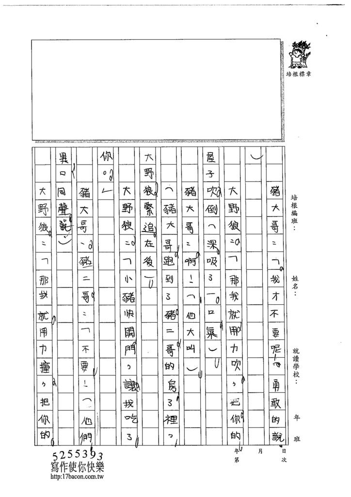 104W4309丁牧淮 (4)