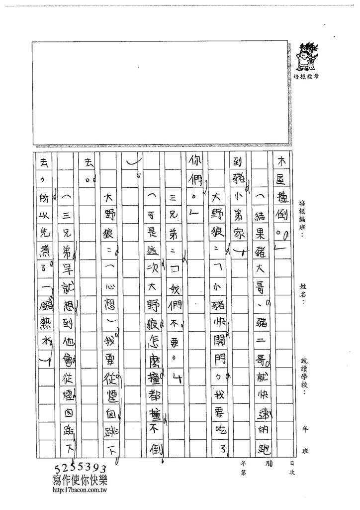 104W4309丁牧淮 (5)