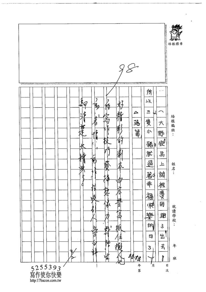 104W4309丁牧淮 (6)