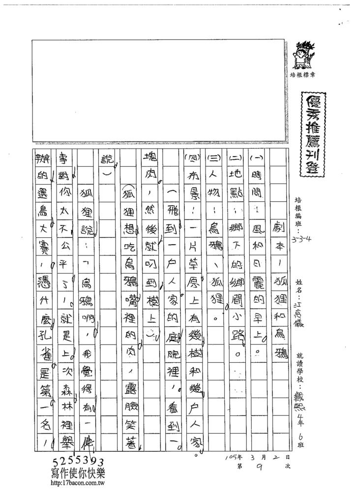 104W4309江亮儀 (1)