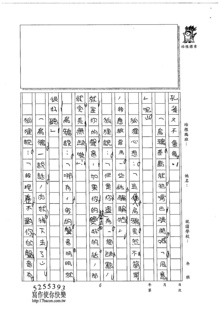104W4309江亮儀 (2)