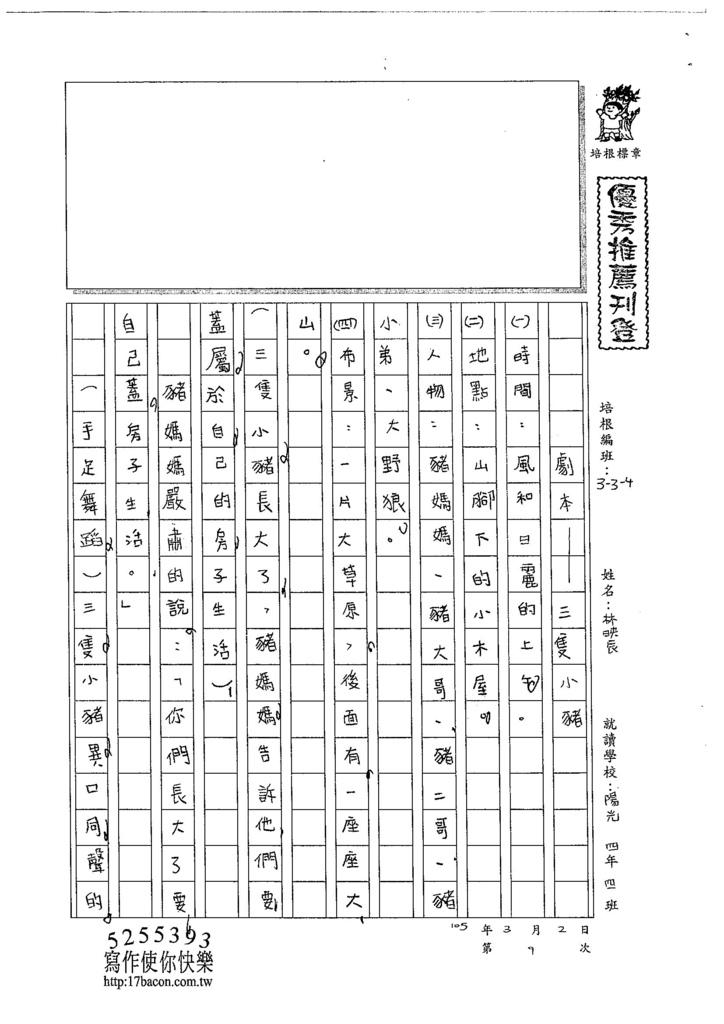 104W4309林映辰 (1)