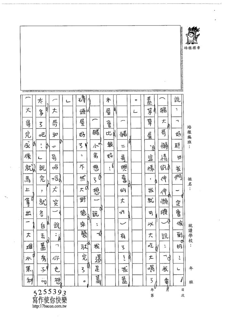 104W4309林映辰 (2)