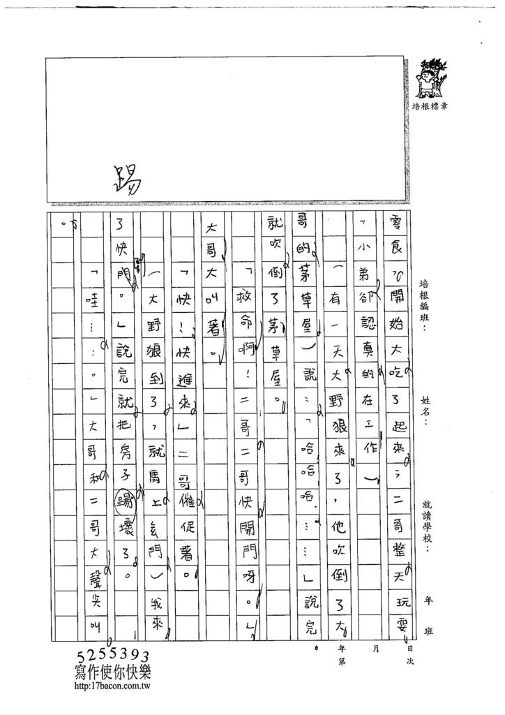 104W4309林映辰 (3)